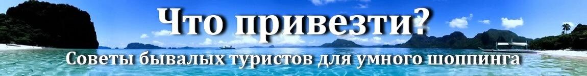 шапка trip-advice.ru
