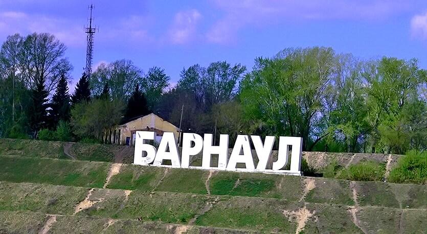 барнаул фото