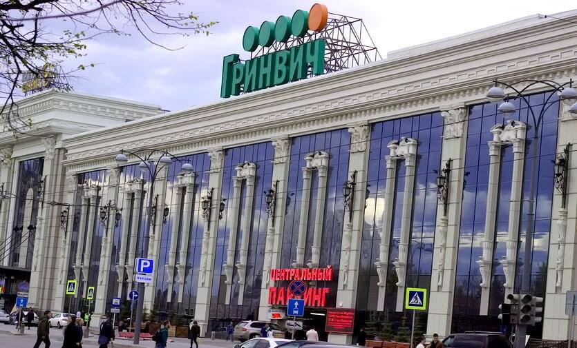 торговый центр гринвич екб