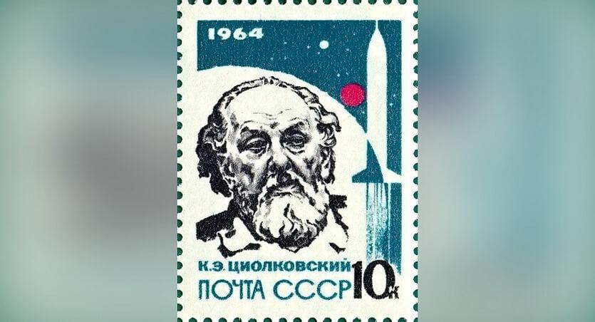 циолковский марка