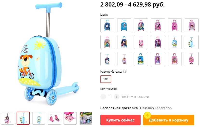 чемодан-самокат