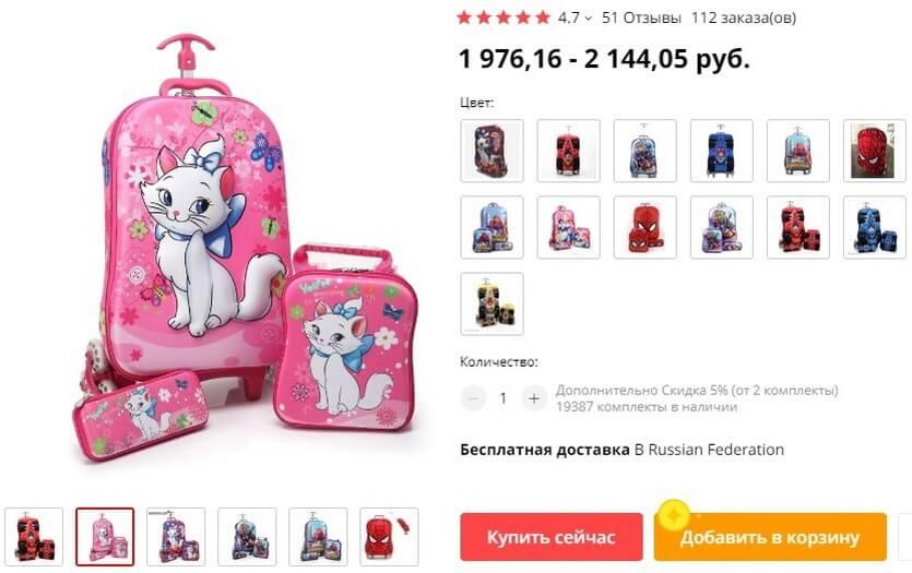 детский набор чемоданов