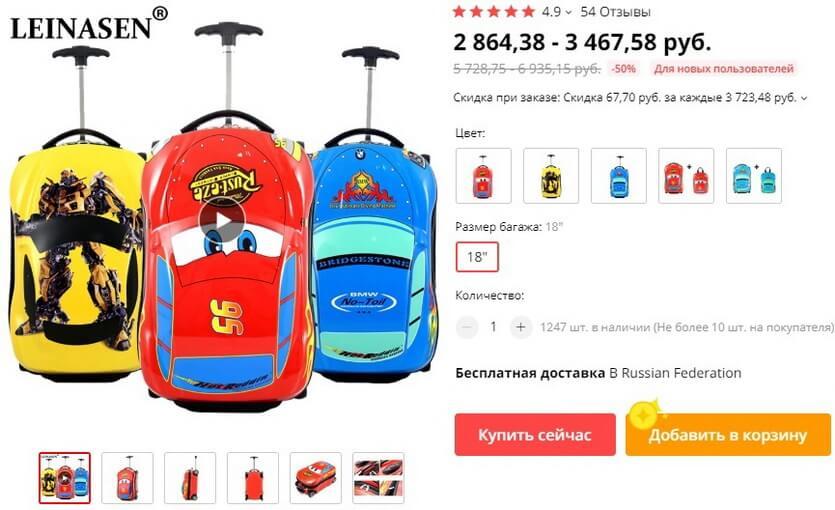 чемодан для мальчиков