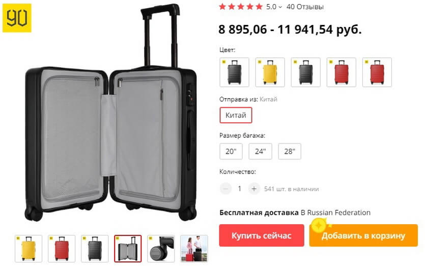 багаж от xiaomi