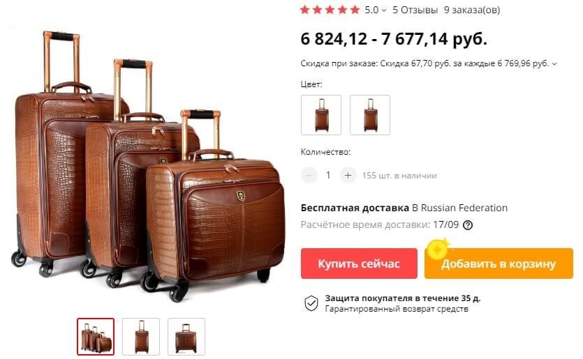 кожаные чемоданы