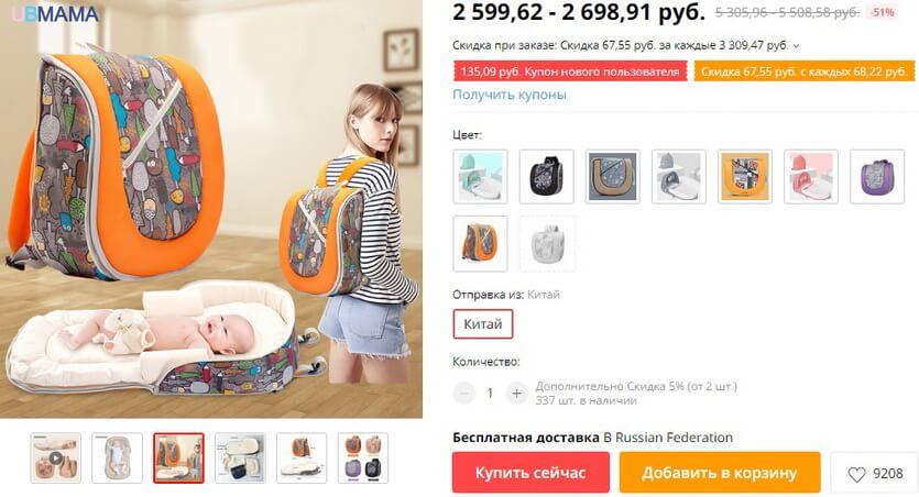 сумка-кровать для ребенка