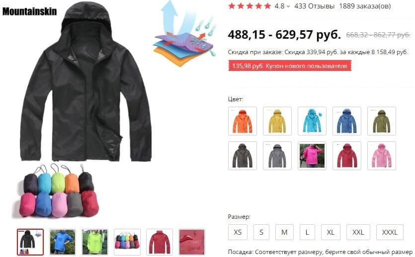 водоотталкивающая куртка
