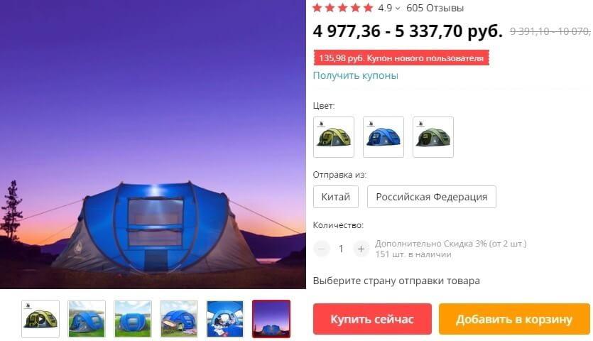 палатка пешеходный туризм