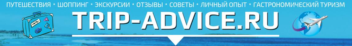 trip advice ru