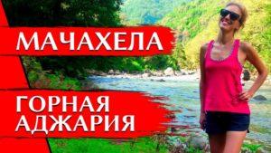 мачахела батуми грузия