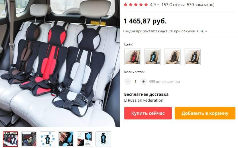детское кресло в машину