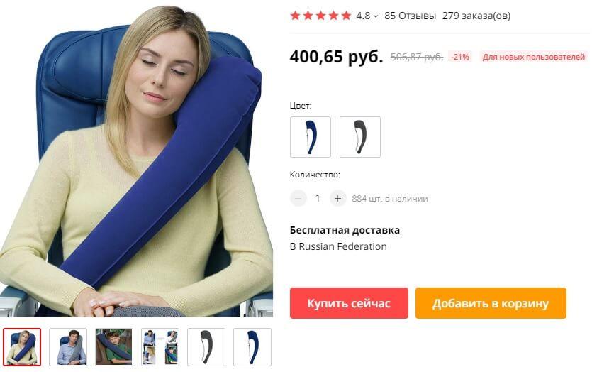 крючкообразная подушка
