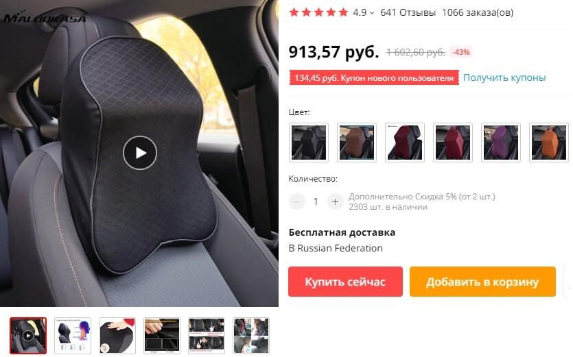 подушка для авто