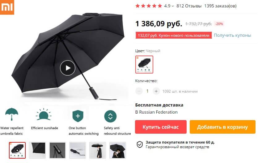 зонт для туриста