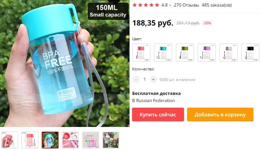 миниатюрная бутылочка