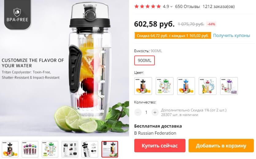 бутылка-ароматизатор