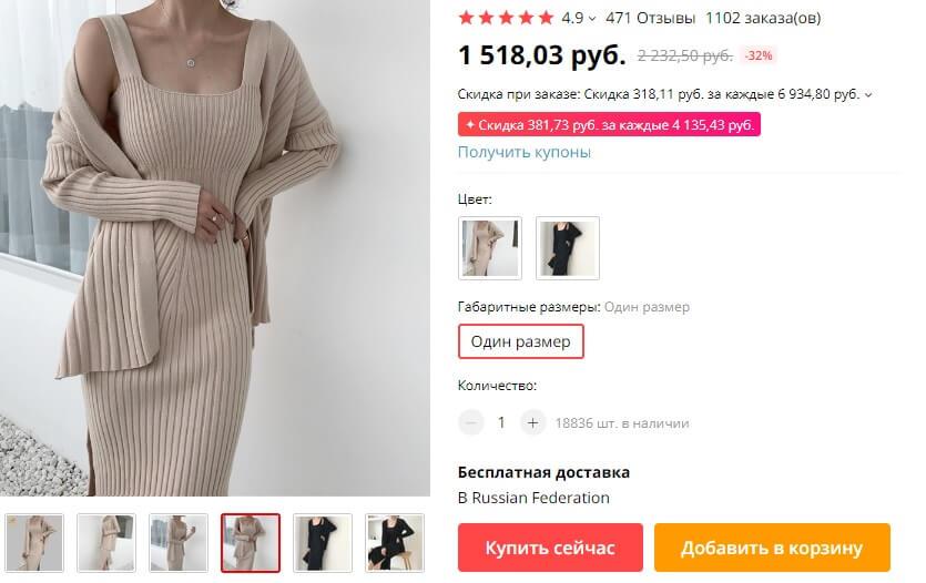 теплый костюм с платьем