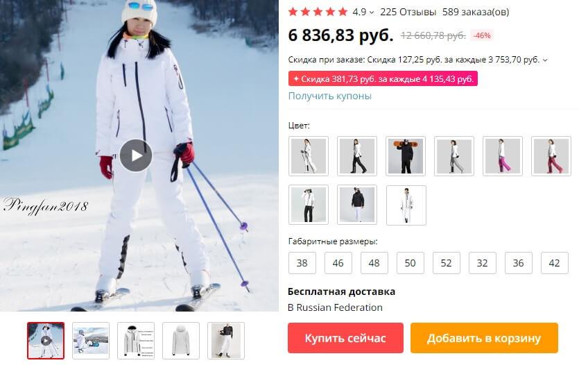 лыжный костюм aliexpress
