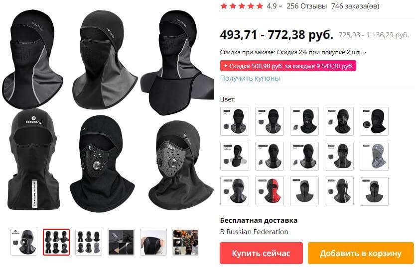 флисовая маска балаклава