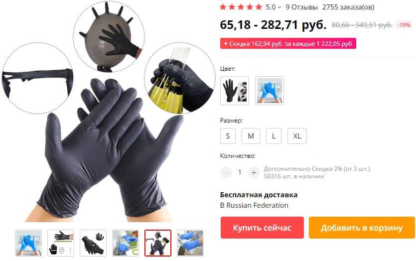 медицинские перчатки али