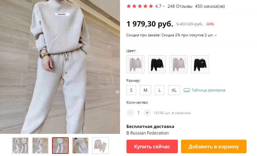 кашемировый костюм женский