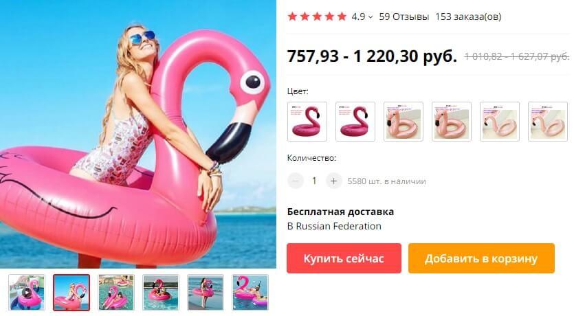 круг розовый фламинго