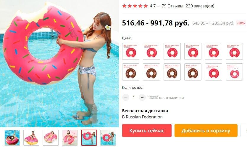 круг для бассейна пончик
