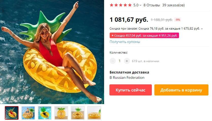 плавательный круг ананас