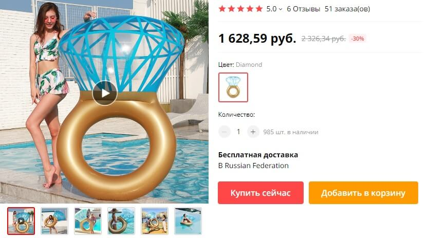 кольцо для плавания