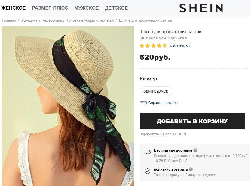 классическая летняя шляпа shein