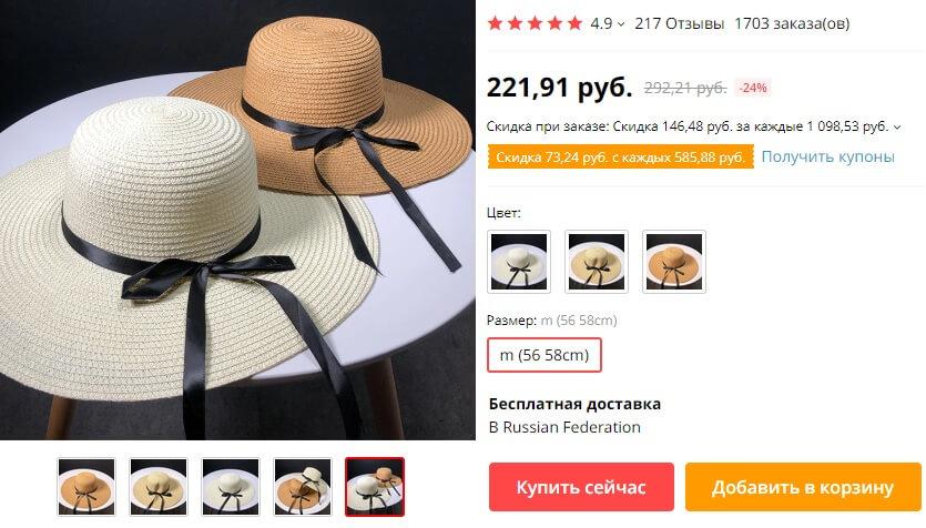 Соломенная шляпа алиэкспресс
