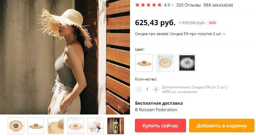шляпа с широкими полями купить