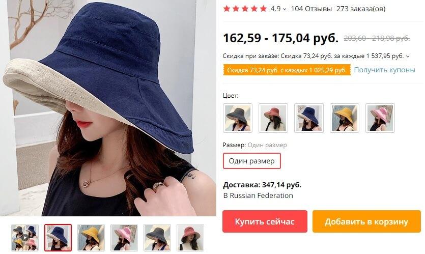 шапка рыбака aliexpress