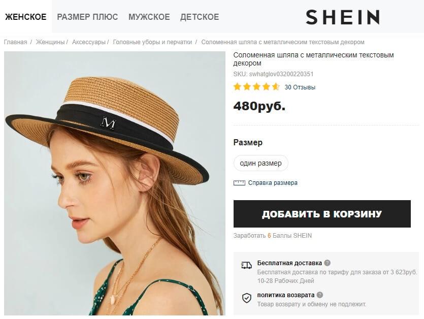 соломенная шляпа shein
