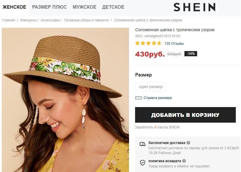 шляпа тропический принт