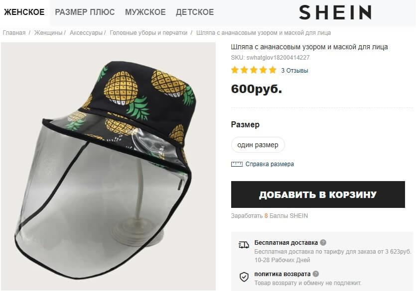 шляпка с маской на лето 2020