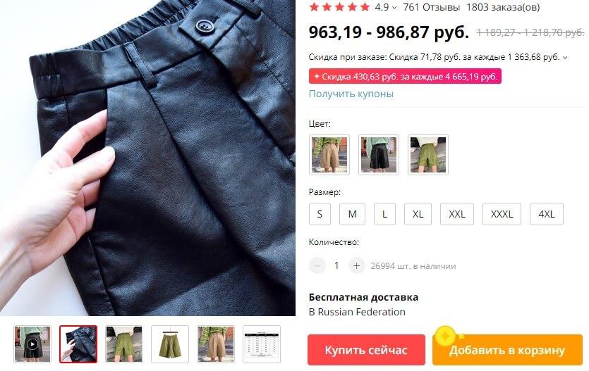кожаные шорты для женщин