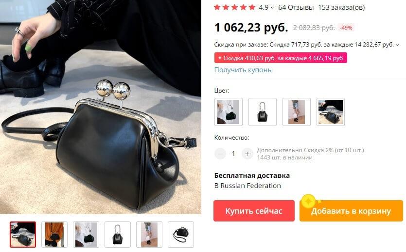 винтажная сумка али