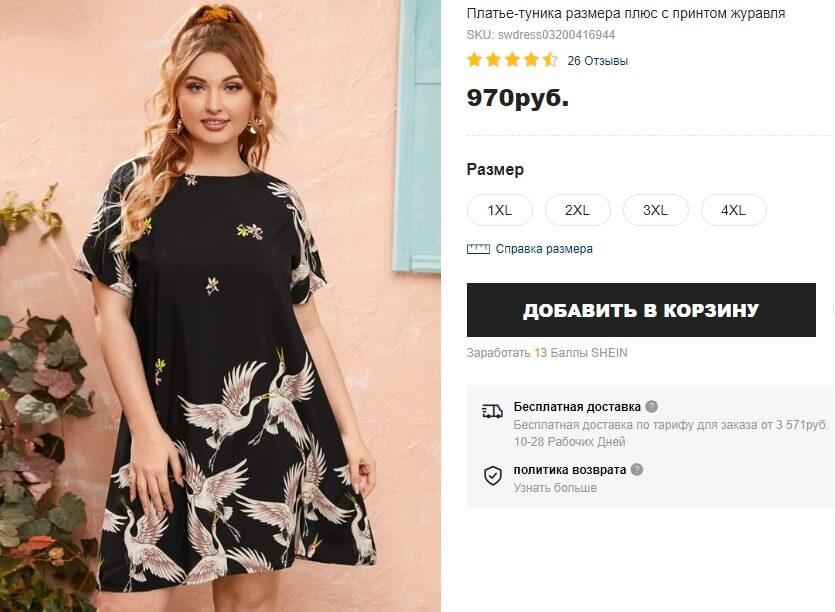 Платье-туника shein