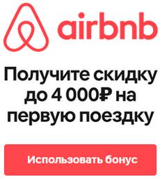 подарок airbnb