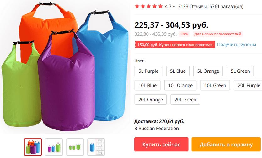 водонепроницаемая сумка мешок