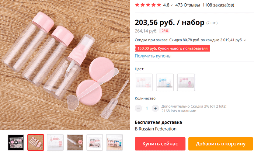 мини-бутылочки для косметики
