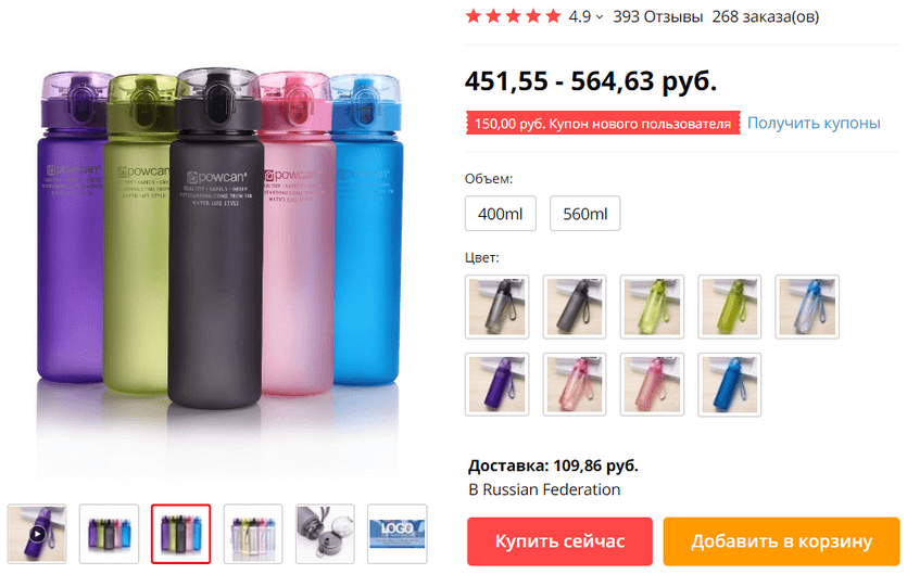 многоразовая бутылка для воды