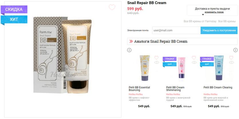Snail Repair BB Cream