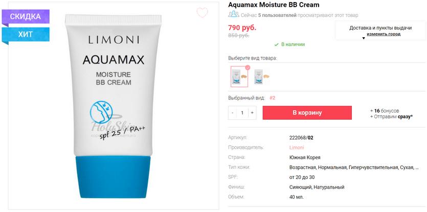 Aquamax Moisture BB Cream