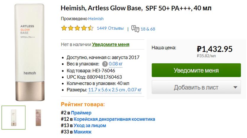База под макияж с SPF