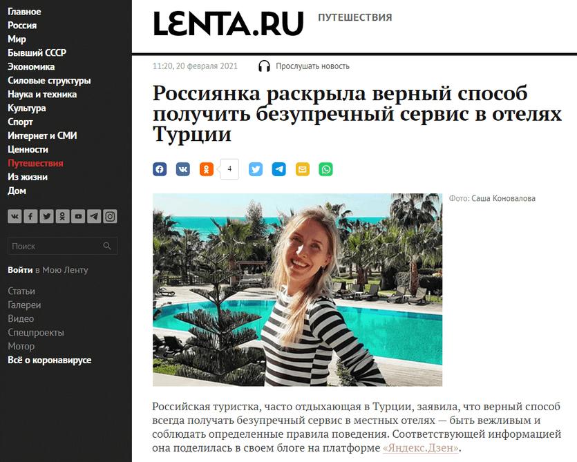саша коновалова яндекс дзен