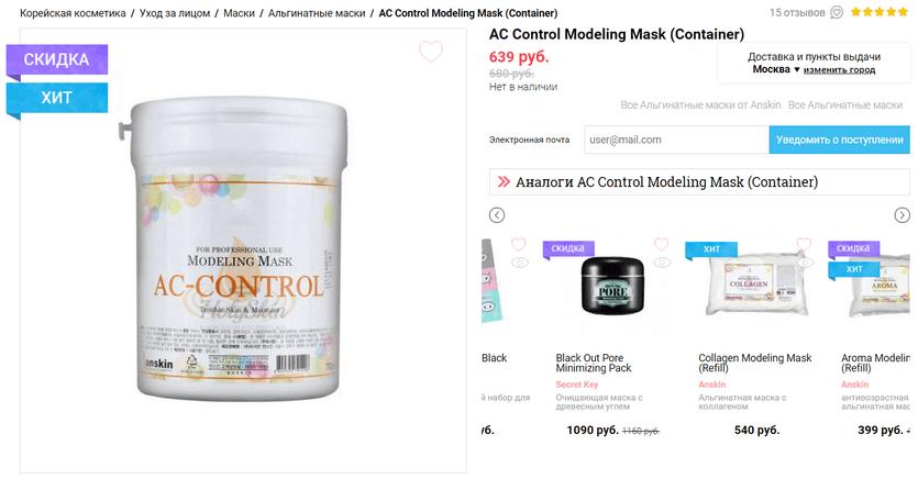 Альгинатные маски Anskin