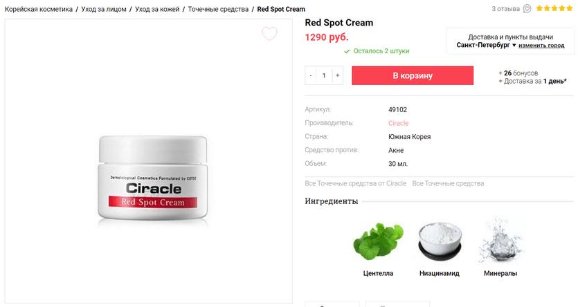 корейский крем для проблемной кожи